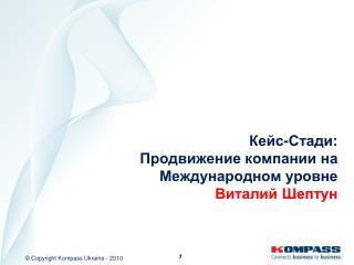 Кейс-Стади: Продвижение компании на Международном уровне Виталий Шептун