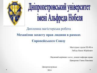 Дипломна  магістерська  робота  Механізми захисту  прав  людини  в рамках  Європейського  Союзу
