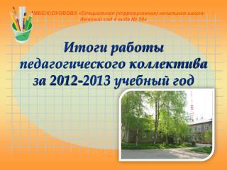 Юридический адрес    162610, Вологодская область,  г.Череповец, ул. Ленина, дом 147.
