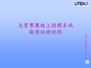 光寶集團線上招標系統 廠商註冊說明