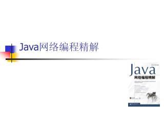 Java 网络编程精解