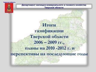 Департамент жилищно-коммунального и газового хозяйства  Тверской области