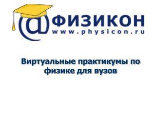 Виртуальные практикумы по физике для вузов
