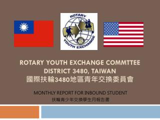 ROTARY YOUTH EXCHANGE COMMTTEE DISTRICT 3480, TAIWAN 國際扶輪 3480 地區青年交換委員會