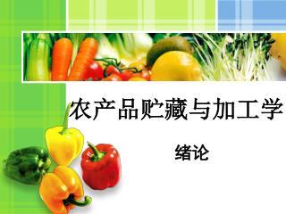 农产品贮藏与加工学