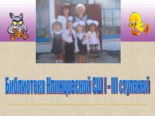 Библиотека Клинцовской СШ І - ІІІ ступеней