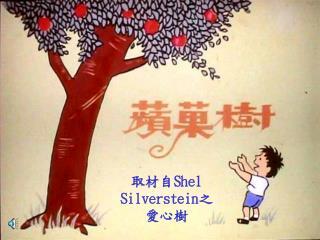 取材自 Shel Silverstein 之 愛心樹