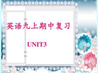 英语九上期中复习 UNIT3