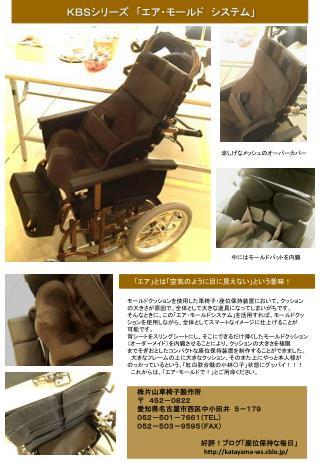 KBSシリーズ 「エア・モールド システム」