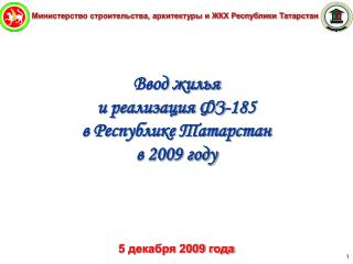Министерство строительства, архитектуры и ЖКХ Республики Татарстан