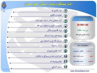 آمار عملکرد بنادر استان خوزستان