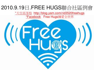 2010.9.19 日 .FREE HUGS 聯合社區例會
