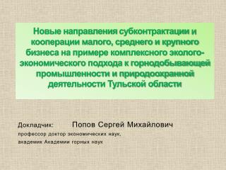 Докладчик:          Попов Сергей Михайлович  профессор доктор экономических наук,