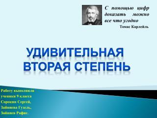 Работу выполнили  ученики 9 класса  Сорокин Сергей,  Зайниева Гузель,  Зайниев Рафис.