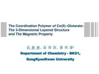 이 윤 원 ,  김 유 진 ,  정 덕 영 * Department of Chemistry - BK21, SungKyunKwan University