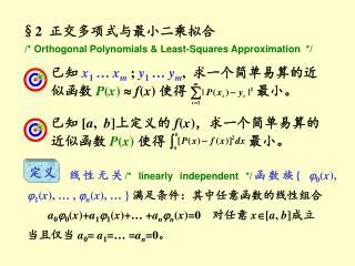 §2   正交多项式与最小二乘拟合 /* Orthogonal Polynomials & Least-Squares Approximation  */