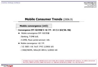 Mobile Consumer Trends  (2006.9)