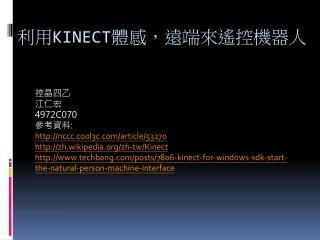利用 Kinect 體感 ,遠端 來遙控 機器人