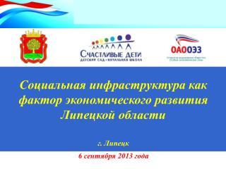 Социальная инфраструктура как фактор экономического развития Липецкой области г. Липецк