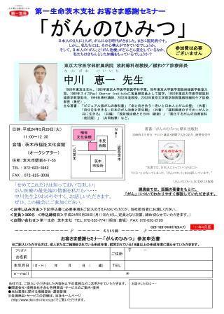 ------------   -----  キリトリ線  ----   ------------- お客さま感謝セミナー 「がんのひみつ」 参加申込書