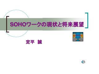 SOHO ワークの現状と将来展望