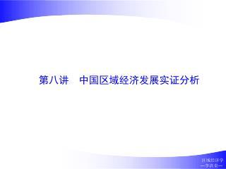 第八讲  中国区域经济发展实证分析