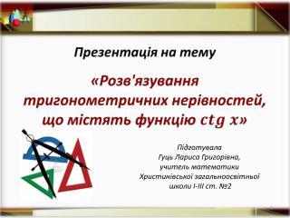 Підготувала Гуць Лариса Григорівна, учитель математики  Христинівської  загальноосвітньої