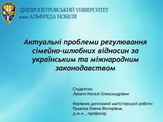 Студентки Лопати Наталі Олександрівни Керівник  дипломної магістерської роботи: