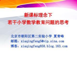 北京市朝阳区第二实验小学 夏青峰 邮箱: xiaqingfeng5@vip.sina   博客: xiaqingfeng858.blog.163