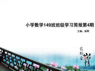 小学数学 149 班班级学习简报第 4 期