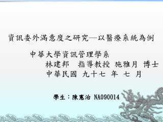 中華大學資訊管理學系 林建邦  指導教授 施雅月 博士 中華民國 九十七 年 七 月