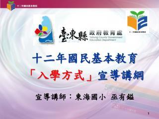 十二年國民基本教育 「入學方式」 宣導講綱