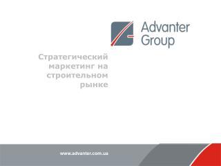 Стратегический маркетинг на строительном рынке