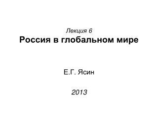 Лекция  6 Россия в глобальном мире