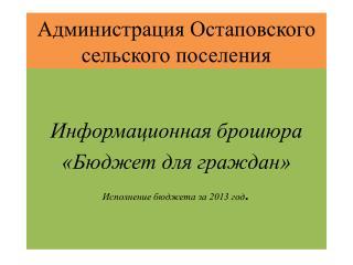 Администрация  Остаповского  сельского поселения