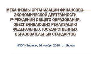 ИПОП «Эврика», 24 ноября 2010 г., г. Якутск