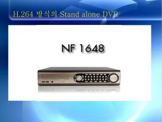 H.264  방식의  Stand alone DVR