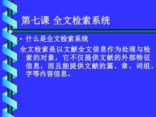 第七课 全文检索系统