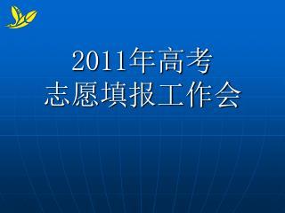 2011 年高考 志愿填报工作会