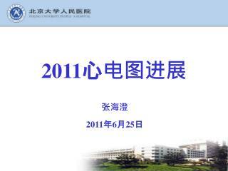 2011 心电图进展