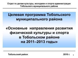 Тобольский район 2010 г.