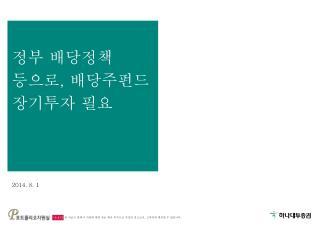자산관리  핫이슈 2014.7.31