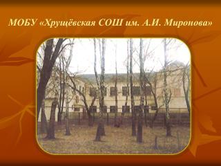 МОБУ «Хрущёвская СОШ им. А.И. Миронова»
