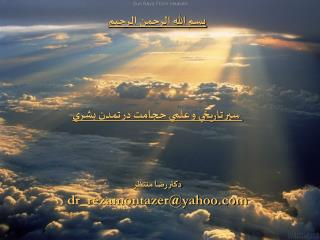 بسم الله الرحمن الرحيم سير تاريخي و علمي حجامت در تمدن بشري دكتر رضا منتظر
