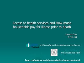 Access to health services and How much households pay for illness prior to death
