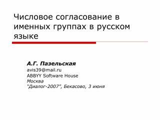 Числовое согласование в именных группах в русском языке