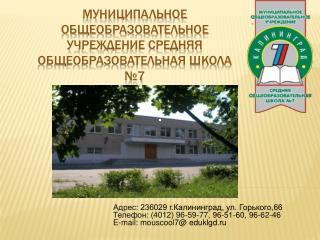Муниципальное общеобразовательное учреждение средняя общеобразовательная школа №7