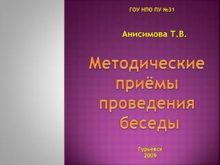 ГОУ НПО ПУ №31