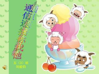 五(3)班 刘毅钧