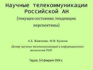 Научные телекоммуникации Российской АН ( текущее состояние, тенденции, перспективы )